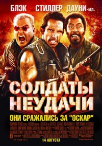 Солдаты неудачи / Tropic Thunder (2008) TS