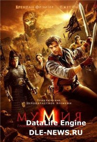 Мумия: Гробница Императора Драконов / The Mummy: Tomb of the Dragon Emperor (2008) TS