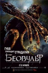 Беовульф / Beowulf (2007) DVD9