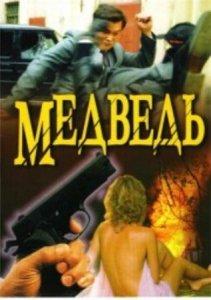 Медведь 4 серии из 4 (2006) SATRip