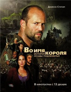 История осады подземелья / In the Name of the King: A Dungeon Siege Tale (2007) DVDRip
