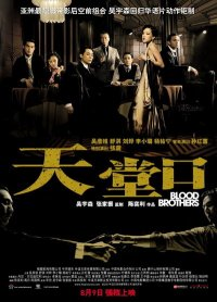 Кровные братья / Blood Brothers (Tian tang kou) (2007) DVDRip