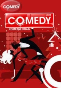 Comedy Club - За кадром (2008) DVDRip