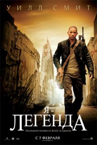 Я - легенда / I Am Legend (2007) DVDRip