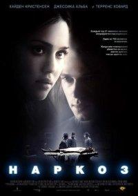 Наркоз / Awake (2007) DVDRip