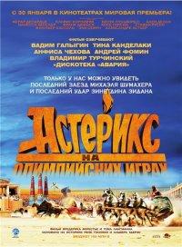 Астерикс на Олимпийских играх / Asterix aux jeux olympiques (2008) DVDRip