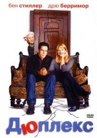 Дюплекс / Duplex (2003) DVDRip