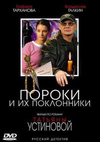 Пороки и их поклонники /4 серии из 4/ (2006) DVDRip