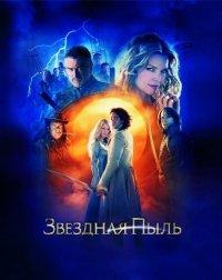 Звездная пыль / Stardust (2007) DVDRip