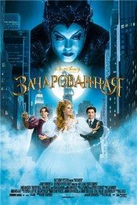 Зачарованная / Enchanted (2007) DVDRip