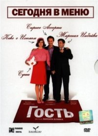 Гость / Linvite (2007) DVDRip