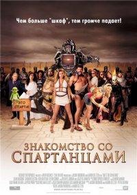 Знакомство со Спартанцами / Meet the Spartans (2008) DVDRip