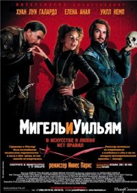 Мигель и Уильям / Miguel and William (2007) DVDRip