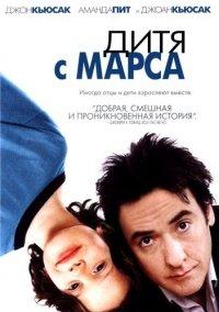 Дитя с Марса / Martian Child (2007) DVDRip