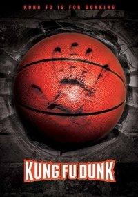 Баскетбол в стиле Кунг-Фу / Gong fu guan lan (2008) DVDRip