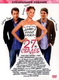 27 свадеб / 27 Dresses (2008) DVDRip
