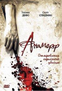 Анаморф / Anamorph (2007) DVDRip