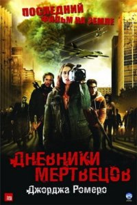 Дневники мертвецов / Diary of the Dead (2008) DVDRip