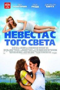 Невеста с того света / Over Her Dead Body (2008) DVDRip