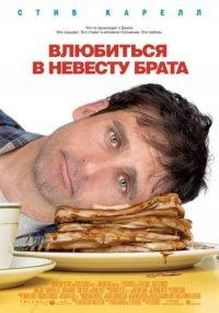 Влюбиться в невесту брата / Dan in Real Life (2007) DVDRip