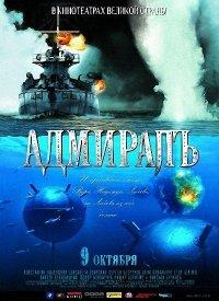 Адмиралъ (2008) CAMRip