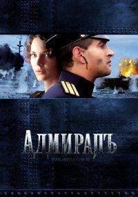 Адмиралъ (2008/DVDRip/1400MB/700MB/DVD5)