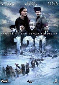 Сто двадцать / 120 (2008/DVDRip/1400MB/700MB)