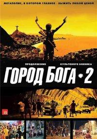 Город бога 2 / Cidade dos Homens (2007/DVD9/DVDRip/1400MB/700MB)
