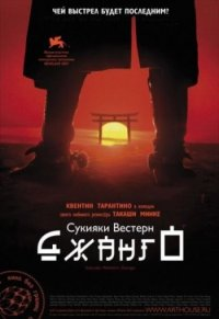 Сукияки Вестерн Джанго / Sukiyaki Western Django (2007) DVDRip