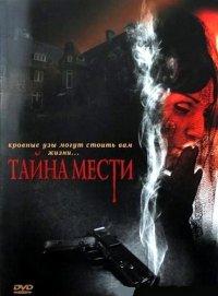 Тайна мести / The Governor's Wife (2008) DVDRip