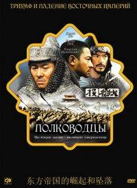 Полководцы / Tau ming chong (2007/DVDRip/2100MB)