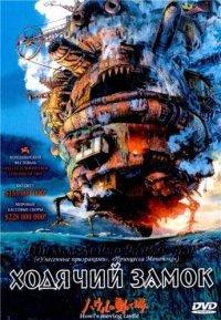 Бродячий замок Хоула / Howl's Moving Castle (2004) DVDRip