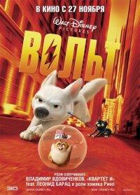Вольт / Bolt (2008) DVDRip