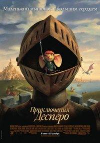 Приключения Десперо / The Tale of Despereaux (2008/DVDRip/1400MB/700MB)