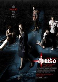 Фобия / See prang (2008) DVDRip