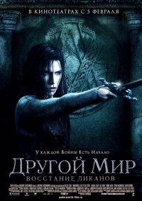 Другой мир: Восстание ликанов / Underworld: Rise of the Lycans (2009) DVDScr