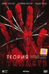 Теория убийств / Kill Theory (2008) DVDRip