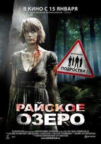 Райское озеро / Eden Lake (2008/DVDRip/1400MB/700MB)