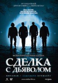 Сделка с дьяволом / The Covenant (2006/DVDRip/1400MB/700MB)