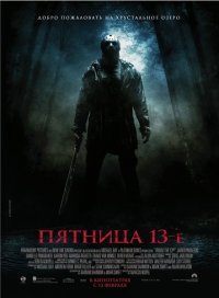 Пятница 13-е / Friday the 13th (2009) TS