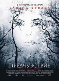 Предчувствие / Premonition (2007) DVDRip