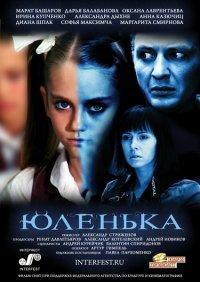 Юленька (2009) TS