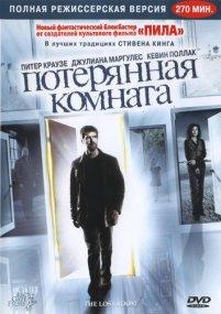 Потерянная комната / The Lost Room (2006/DVDRip/6 из 6 серий)