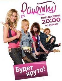 Ранетки / Сезон 3 (2009) SATRip