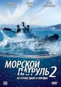 Морской патруль 2 (12 серий из 12) / 2009 / DVDRip