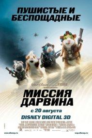 Миссия Дарвина / G-Force (2009) TS