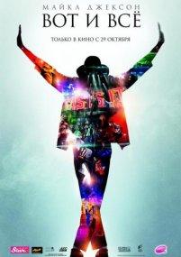 Майкл Джексон: Вот и всё / This Is It (2009) TS (1400/700MB)