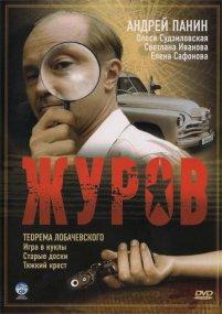 Журов (2009) DVDRip