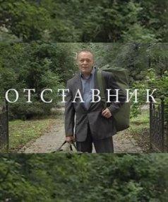 Отставник (2009)SatRip