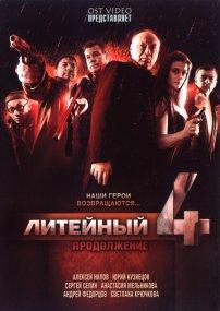 Литейный, 4 (2009)SATRip (Новый сезон)